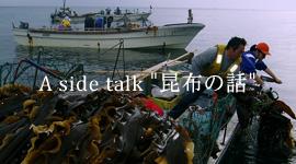 """A side talk """"昆布の話"""""""