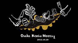 Osaka Konbu Meeting